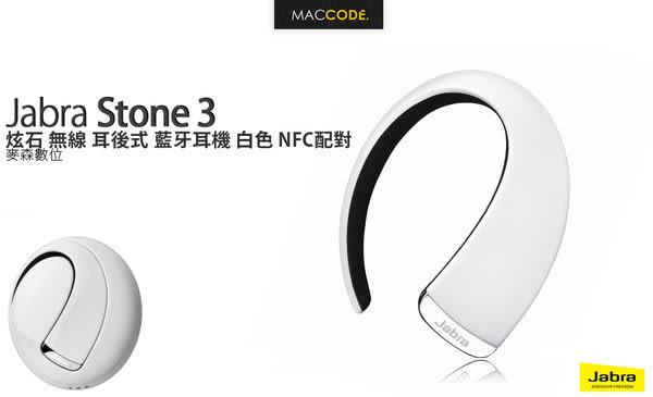 【先創公司貨 一年保固】Jabra Stone 3 炫石 耳後式 無線 藍牙耳機 白色 NFC配對