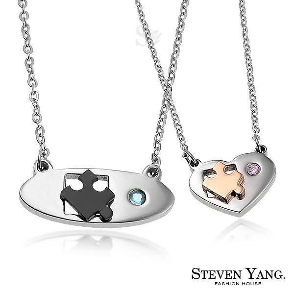 情侶對鍊STEVEN YANG西德鋼項鍊「甜蜜拼圖」附鋼鍊*單個價格*情人節禮物