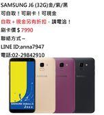 【玄凰】三星 SAMSUNG Galaxy J6/5.6吋螢幕/雙卡雙待/臉部解鎖/指紋辨識-(送9H玻璃保貼+空壓殼+傳輸線)