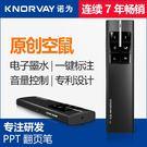 諾為N99C 激光投影簡報筆 ppt翻頁筆多媒體教學遙控筆 電子筆教鞭演示器 DA945『黑色妹妹』