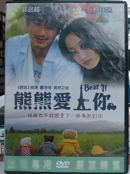 挖寶二手片-H43-008-正版DVD-華語【熊熊愛上你】-郭品超 柯佳嬿(直購價)