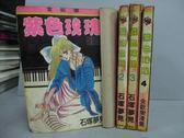 【書寶二手書T9/漫畫書_RGS】紫色玫瑰_1~4集合售_石塚夢見