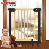 防護欄 babysafe實木安全門欄樓梯欄 寵物隔離圍欄狗柵欄桿 防護欄 全館免運DF