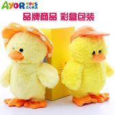 兒童電動毛絨玩具小鴨子會學說話走路唱歌搞笑動物音樂寵物玩具igo     西城故事