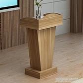 教師講台演講台發言台接待台講桌主席台主持台咨詢台迎賓台司儀台 YDL