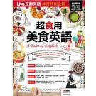 《Live互動英語年度特別企劃 超食用美...
