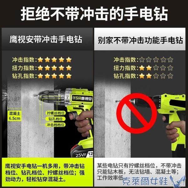 電鑽 沖擊鋰電鉆12V充電式手鉆小手槍鉆電鉆家用多功能電動螺絲刀電轉 免運