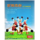 歌舞青春CD (10片裝)
