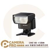 ◎相機專家◎ SONY HVL-F28RM 高電量輕巧閃光燈 原廠 外接式 閃燈 GN28 防塵防滴 口袋大小 公司貨