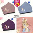 【五折價$79】糖罐子比得兔成人斜紋布立...