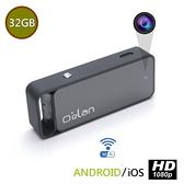 【送萬國旅行充】U7 32G微型攝影機~1080P WIFI手機監控 針孔