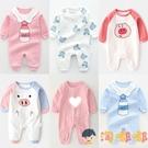 嬰兒連身衣純棉長袖哈衣女男新生兒衣服睡衣【淘嘟嘟】