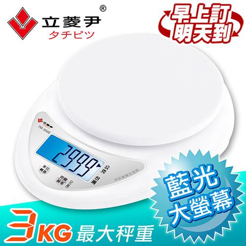 快速出貨★免運費 立菱尹家用液晶電子秤 TM-300S 料理秤