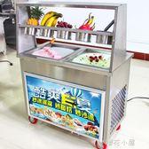 炒酸奶機商用炒冰機雙鍋全自動多功能冰激凌機方鍋炒冰淇淋卷機器igo『櫻花小屋』