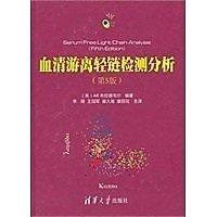 簡體書-十日到貨 R3YY【血清遊離輕鏈檢測分析(第5版)】 9787302245490 清華大學出版社 作者: