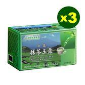 【長庚生技】日本抹茶玉露 x3盒(30包/盒)