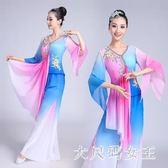 表演服裝 新款水袖古典舞蹈民族秧歌服舞臺裝表演服女傘舞 df2328【大尺碼女王】