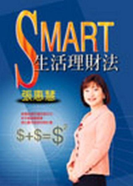 (二手書)SMART生活理財法