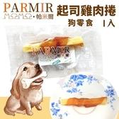 *KING*PARMIR帕米爾 起司雞肉捲1入 手作肉類零食.不含防腐劑.狗零食