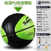 圣斯頓正品籃球室外通用籃球耐磨防滑軟皮藍球7號l籃球lanqiu 全館免運