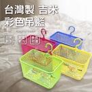 【珍昕】台灣製 吉米彩色吊籃(顏色隨機出貨)(長約21cmx寬約12.7cmx高約19cm)萬用籃/綜合籃