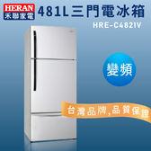 【保鮮專家】HERAN禾聯 HRE-C4821V 481L三門電冰箱 節能 變頻 三門 環保 原廠公司貨