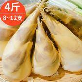 (374項農藥未檢出)新鮮帶殼綠竹筍頂級4斤(8~12支)(冷藏宅配)