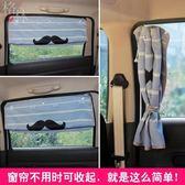 卡通汽車窗簾吸盤式 遮陽簾防曬汽車側窗伸縮【CL5510】