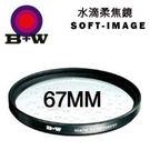 ★出清品★《B+W》 67mm SOFT...