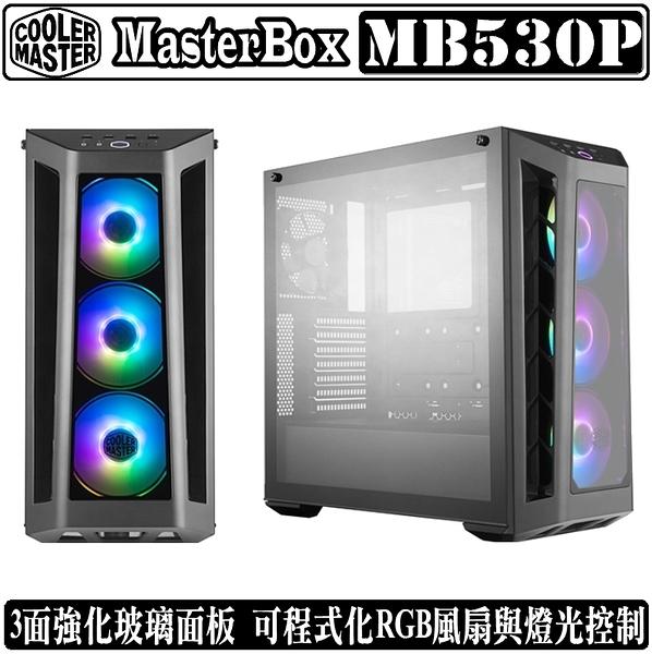 [地瓜球@] Cooler Master MasterBox MB530P ARGB 電腦 機殼