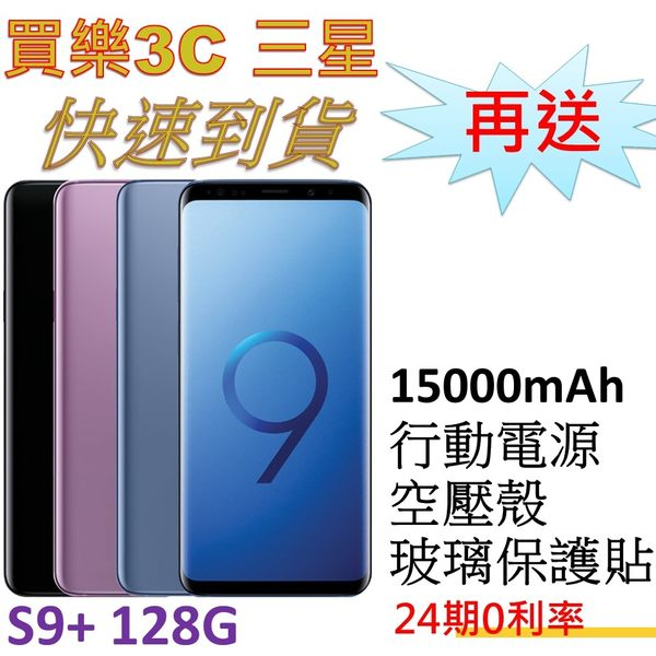 三星 S9+ 手機 128G,送 15000mAh行動電源+空壓殼+玻璃保護貼,24期0利率,G965