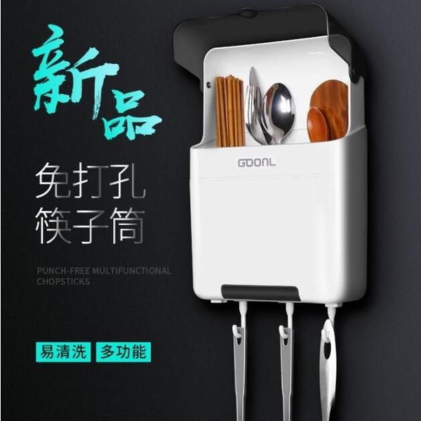 家用帶蓋防塵筷子筒壁挂式筷簍廚房筷籠置物架筷筒餐具瀝水收納盒 極簡雜貨