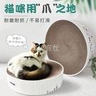 貓抓板瓦楞紙貓窩碗形耐磨可愛貓咪磨爪神器貓玩具寵物用品