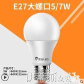 led燈泡e27螺口節能球泡燈智慧燈泡E14家用led燈大功率電燈泡 伊蒂斯女裝