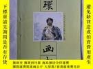 二手書博民逛書店罕見連環畫報(1979年第9期)Y418853 出版1997