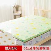 【米夢家居】夢想家園-冬夏兩用馬來西亞5CM乳膠床墊(5尺-青春綠)
