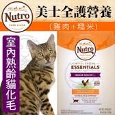 【🐱🐶培菓寵物48H出貨🐰🐹】Nutro美士》室內熟齡貓化毛(雞肉+糙米)配方-3lbs/1.36kg (蝦)