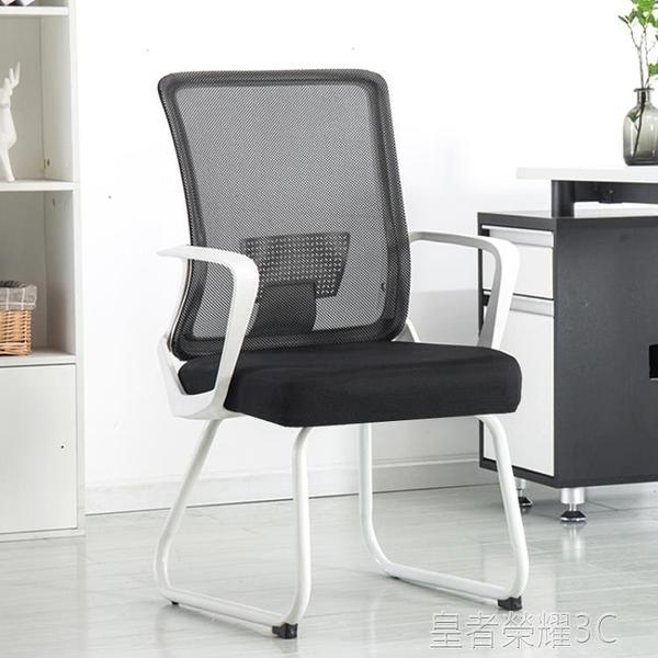 電腦椅子 家用辦公現代簡約弓形靠背椅 學生宿舍遊戲椅YTL「榮耀尊享」