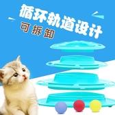 貓玩具愛貓轉盤球三層逗貓棒老鼠寵物小貓幼