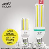 led燈泡LED燈泡E27大螺口超亮LED玉米燈泡U型節能燈泡家用室內照明 【免運】