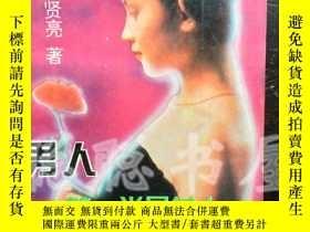 二手書博民逛書店F7罕見男人的一半是女人 一版一印Y16651 張賢亮 華藝出版