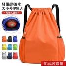 束口袋 簡易旅行背包定制logo牛津布抽繩雙肩包女輕便學書包大容量運動包 99免運