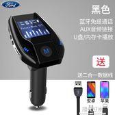 藍芽接收器車載MP3播放器多功能音樂U盤汽車fm發射點煙器USB車充 陽光好物