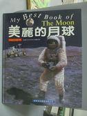 【書寶二手書T3/少年童書_QJM】美麗的月球_李美華, LAN GRAHAM