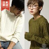 毛衣 粗邊麻花針織衫 中性款上衣 S-M