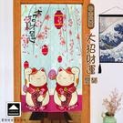 【LASSLEY蕾絲妮】日本門簾-大招財運(雙貓)85X150cm