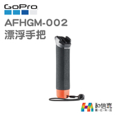 GoPro原廠【和信嘉】AFHGM-002 漂浮手把 浮力棒 HERO6 HERO7 台閔公司貨