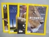 【書寶二手書T5/雜誌期刊_QBI】國家地理雜誌_151~155期間_共4本合售_獅子的秘密生活等