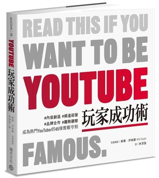 YouTube玩家成功術:#內容創造 #頻道經營 #品牌合作 #趨勢觀察 成為...【城邦讀書花園】