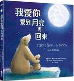 我愛你愛到月亮再回來【城邦讀書花園】